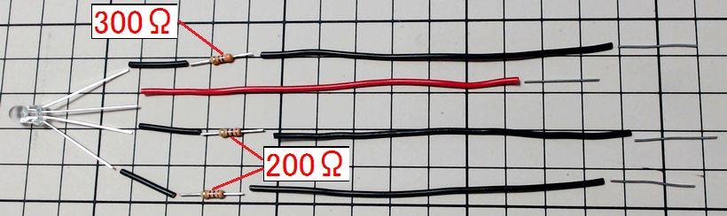 LEDモジュール配線前