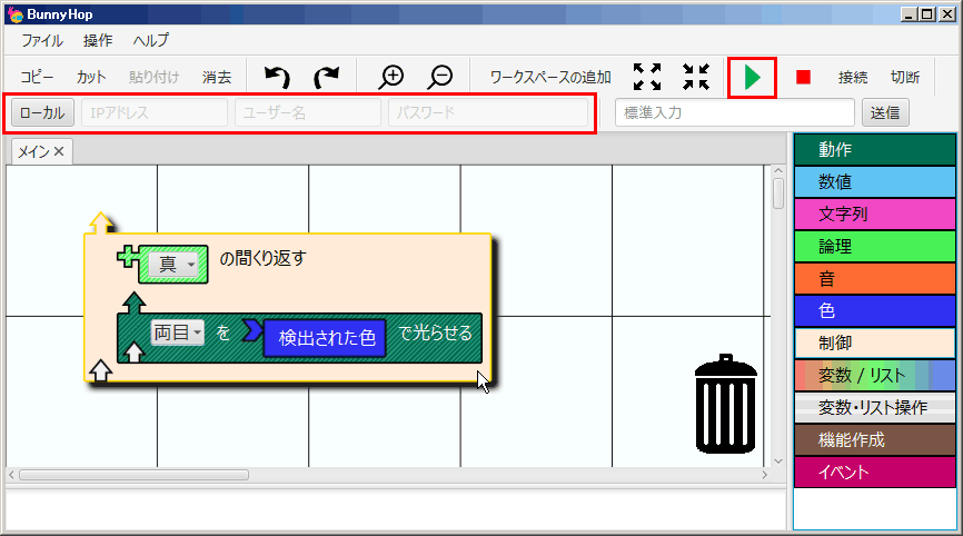 色を使ったプログラムの作り方