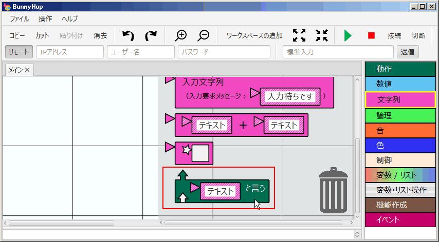 音声プログラム作成手順1